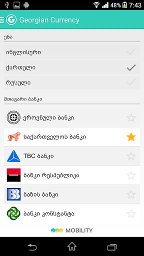 【免費商業App】Georgian Currency-APP點子