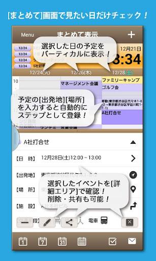 【免費生產應用App】Promise Mail V3 〜カレンダーとメールが一体化-APP點子