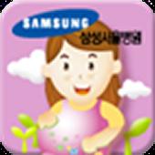 Samsung Pregnant Planner
