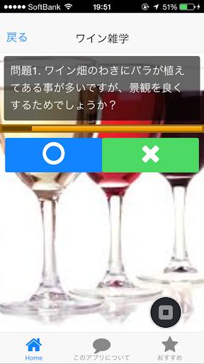 ワインマイスタークイズ