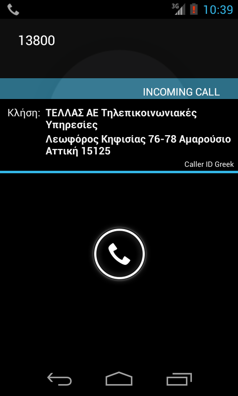Greek Caller ID - screenshot