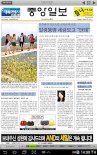 The Korea Daily 미주 중앙일보