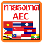 ทายธงชาติ อาเซียน AEC