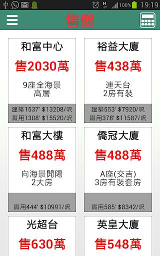 翡翠物業 財經 App-愛順發玩APP