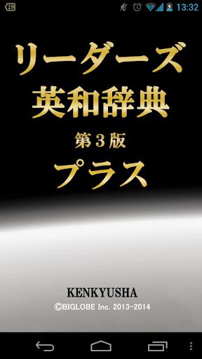 リーダーズ英和辞典 3版 プラスセット 英会話 英語翻訳