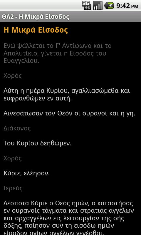 Greek Services - screenshot