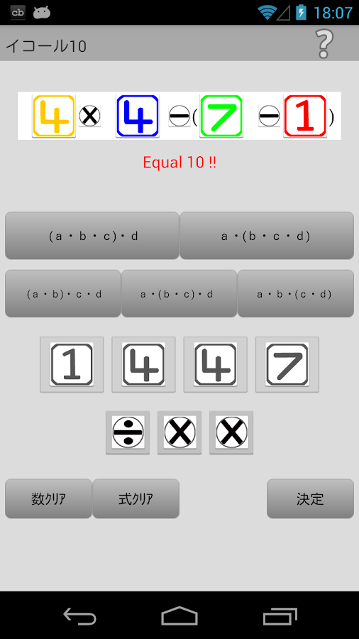 Equal10- screenshot