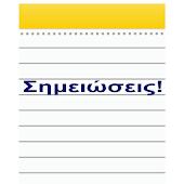 Σημειωματαριο Ημερολογιο