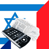 French Hebrew Dictionary