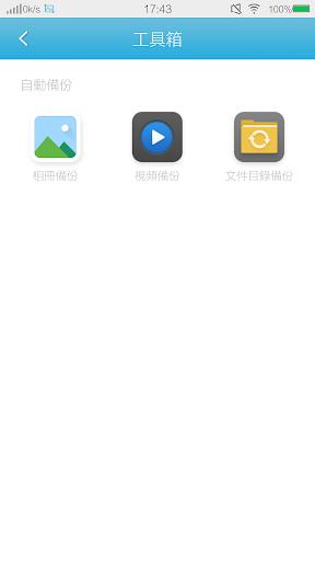 免費生產應用App|迷你雲|阿達玩APP
