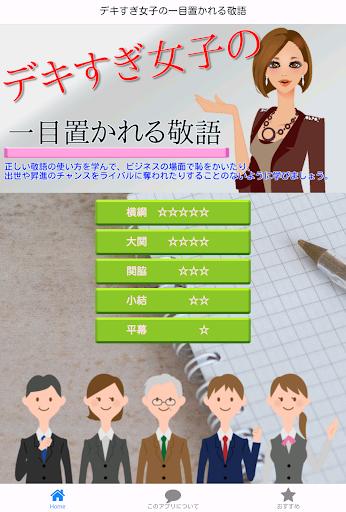 デキすぎ女子の一目置かれる敬語社会人マナークイズ無料