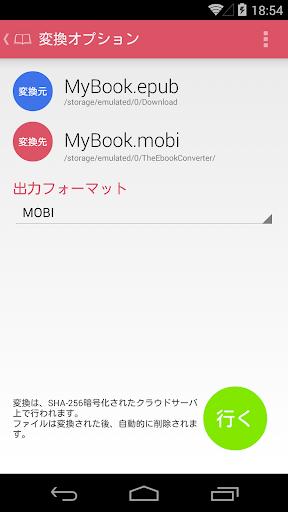 Ebook変換
