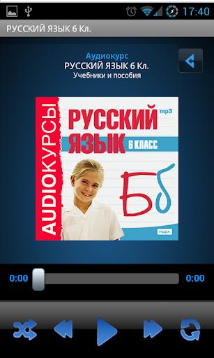 Аудиокурс. Русский язык. 6 кл.
