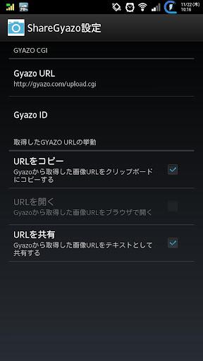 ShareGyazo