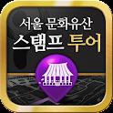 서울 문화유산 스탬프 투어 icon