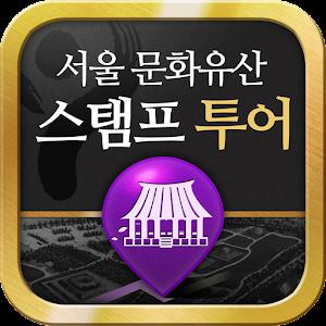 서울 문화유산 스탬프 투어 아이콘