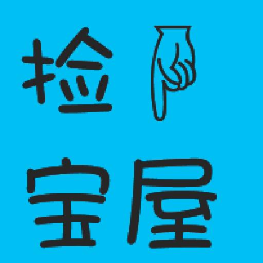 捡宝屋(简体中文版) 生活 App LOGO-硬是要APP