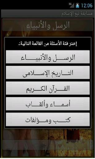 تحميل تطبيق اختبر معلوماتك الاسلامية