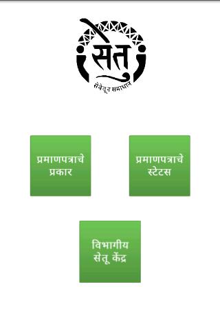 【免費社交App】Setu Nashik-APP點子