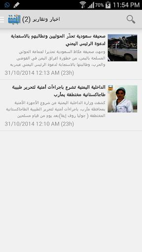 اخبار اليمن - مؤسسة الحقيقة бағдарламалар (apk) Android/PC/Windows үшін тегін жүктеу screenshot