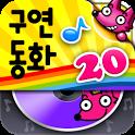 퐁! 구연동화오디오북 (20편) icon