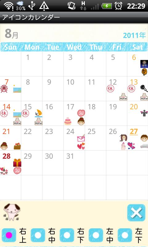Icon Calendar Free - screenshot