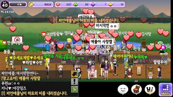 Screenshot of Coy Chat, SogonSogon