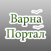 Варна Портал