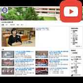 再興小學線上影音(YouTube)頻道NEW