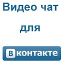 Видео чат для вКонтакте icon