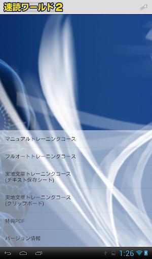 【速読ワールド2】速読術トレーニングアプリ■初級~上級編