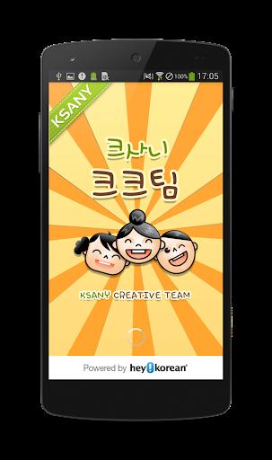 Ksany Creative Team - 크크팀