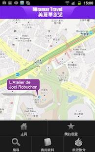 免費旅遊App|東京旅遊Guide|阿達玩APP