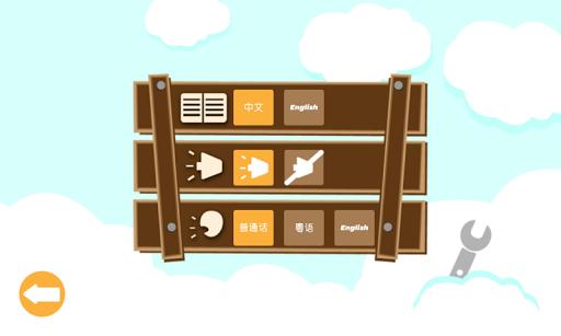 玩免費教育APP|下載小羊圣经-但以理的故事 app不用錢|硬是要APP