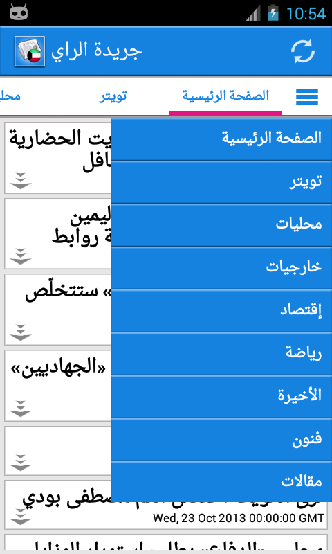 Kuwait News - screenshot