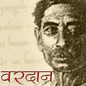 Vardan by Premchand in Hindi icon