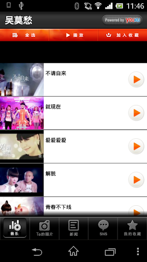 【免費音樂App】吴莫愁-APP點子