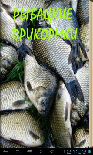 Рыбацкие прикормки