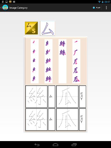 【免費教育App】Chinese Phonetic Symbol 30A-APP點子