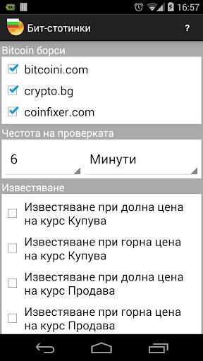 【免費購物App】Бит-стотинки-APP點子