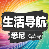 Sydney Guide For Chinese