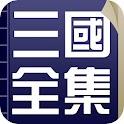 三國演義合集繁體版,原著+白話文+評書版+英文版+三國志 icon