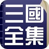 三國演義合集繁體版,原著+白話文+評書版+英文版+三國志