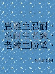 這福音本是神的大能 » 學習說祝福的話_插圖