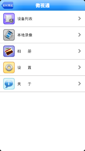 微视通 welink|玩工具App免費|玩APPs
