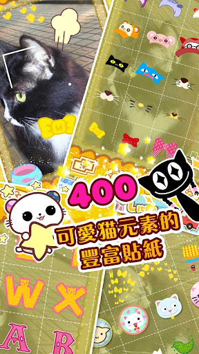 玩免費攝影APP|下載我的貓咪照片貼紙簿 app不用錢|硬是要APP