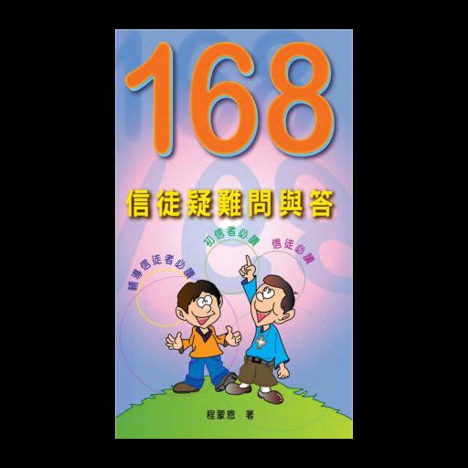168信徒疑難問與答 (試閱版) LOGO-APP點子