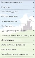 Screenshot of Сказки.