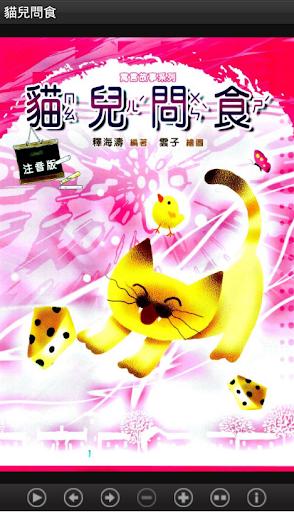貓兒問食 L037 中華印經協會.台灣生命電視台