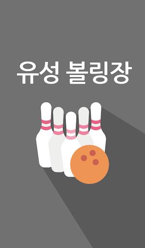 【免費通訊App】유성 볼링장-APP點子